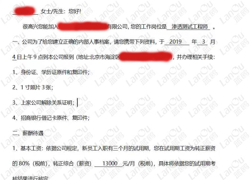 就业捷报2.jpg
